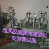 多功能枪式 管式聚氨酯泡沫胶填缝剂灌装机