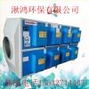 低温等离子净化器 造粒塑料加工除烟废气处理设备