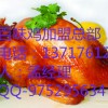 紫燕百味鸡技术培训费