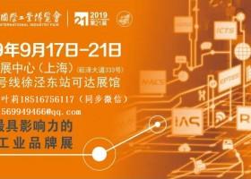 2019年9月第21届中国国际工业博览会【上海工博会】