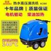 重型油污清洗大中型冷热水高压清洗机