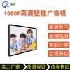 生產批發55寸廣告播放器窄邊超薄液晶高清顯示屏**