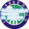 电子厂的ISO14000需要哪些资料