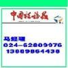 中国的税务报广告部登报电话