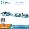 广州康美风全自动风管生产四线/风管生产线/风管加工四线