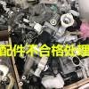 上海不良電子儀器處理銷毀浦東辦公設備處理銷毀芯片處理