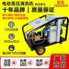 工业清洗500公斤冷水高压清洗机