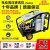 管道疏通500公斤高压清洗机