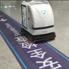 公共空间清洁神器,无人驾驶洗地机,全自动洗地机