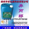 深圳IPA酒精龙岗异丙醇观澜乙醇酒精平湖美国电子级异丙醇