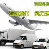空运 海运到捷克FBA仓 私人地址 双清包税 门到门服务