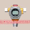 乙硫醇有毒气体报警器 在线监测乙硫醇浓度报警仪