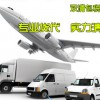 海运 空运到拉脱维亚 私人地址 双清包税 门到门服务