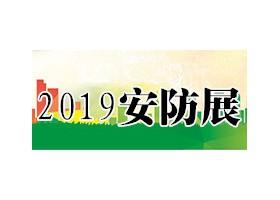 2019年贵州贵阳安防展