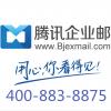 腾讯企业邮箱和网站设计