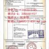 """产地证如何申请未再加工证明""""香港中检认证"""""""