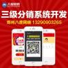 郑州微信裂变分销系统开发,裂变分销系统价格,郑州八度网络
