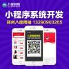 郑州微信制作,专业微信小程序制作公司郑州八度网络