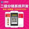 郑州创客新零售分销系统价格,新零售系统价格,郑州八度网络