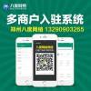 郑州直销系统开发,直销系统价格,郑州八度网络