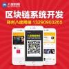郑州微商返利系统开发,微商开发价格,郑州八度网络