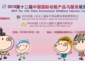 2019第十二届中国国际幼教产品与服务展览会