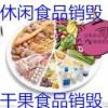 奉賢區變質的食品酒水銷毀,提供市場認可的銷毀報告