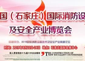 2019 中国(石家庄)自助领取彩金38消防设备技术及安全产业博览会