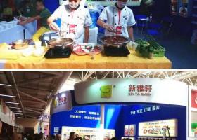 2019上海火锅食材展