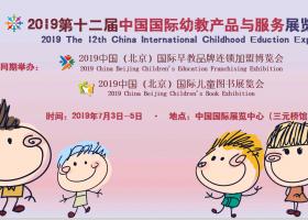 2019北京创客教育展