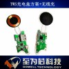 无线接收充电+有线充电二合一TWS充电盒方案找至为芯科技