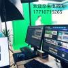 企业标准虚拟演播室解决方案