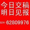 沈阳地铁报报社广告部登报电话