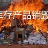松江报废商品销毁 上海淘汰产品销毁 伪劣品处理