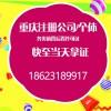重庆主城区公司注册 代办个体工商营业执照 注销变更