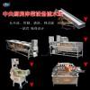 中央厨房配送中心净菜设备流水线机器哪里有卖