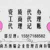 鄭州市內代理記賬工商注冊注銷變更