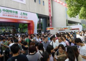CCFA2019第52届中国特许加盟展北京站