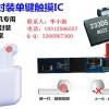 233DS苹果无线蓝牙耳机专用触摸IC