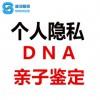 东莞办户口要做亲子鉴定杭州胎儿亲子鉴定机构
