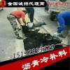 河北沧州沥青冷拌料厂家公路冷补料研发中心
