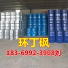 錦州環丁砜生產廠家 工業分析純環丁砜價格