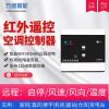 WIFI空调智能控制器酒店普通空调专用方遒智能性能稳定