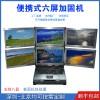 17寸便携式多屏六屏八显电脑便携机显示器主机加固笔记本军工一体