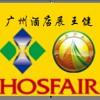 2019廣州國際酒店用品展覽會