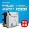 VS1-12户内高压真空断路器 10KV手车式户内高压开关柜用