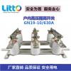 柳市廠家GN19-12/1250A戶內高壓10KV隔離刀閘大電流高壓隔離開關