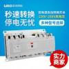 100A末端双电源转换开关 CB级自动切换装置 4p双电源切换开关
