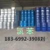 工業氯苯生產廠家 國標高純氯苯價格多錢