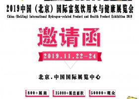 2019北京健康产业展览会